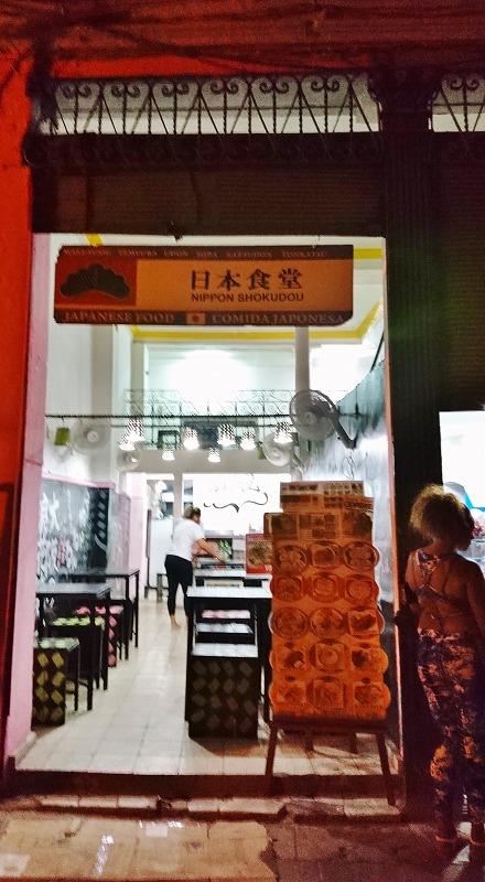 日本食堂 ハバナ 外観 和食 レストラン 日本食