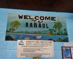 ラバウル 行き方 パプアニューギニア