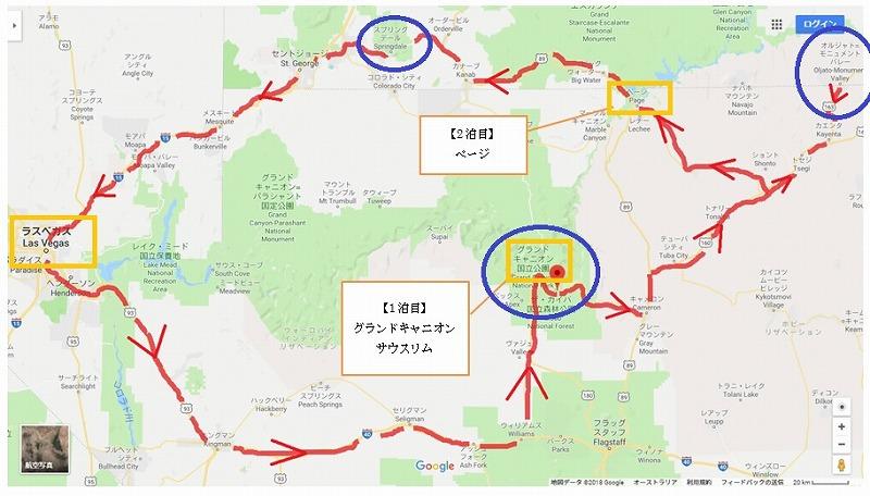 グランドサークル ドライブ マップ 地図