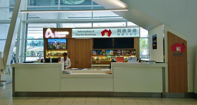 アデレード空港 ツーリスト インフォメーション