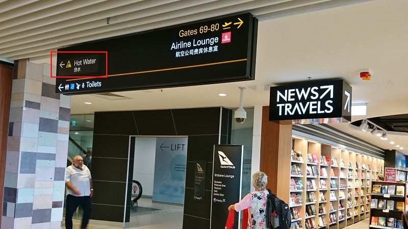 ブリスベン空港 国際線ターミナル 出発ロビー 給湯器