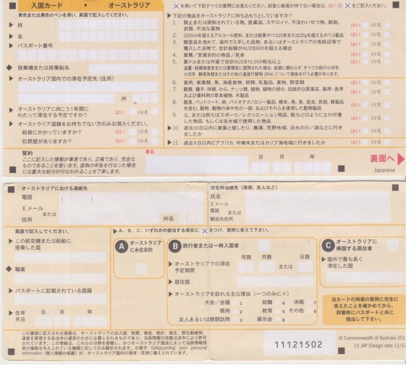 オーストラリア 入国カード